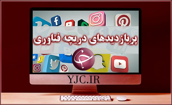 مقایسه دقیق پیامرسانهای ایرانی با رقبای خارجی؛ نسل جدید خودرو کیا سورنتو در راه است؛ قیمت روز گوشی موبایل در ۹ بهمن