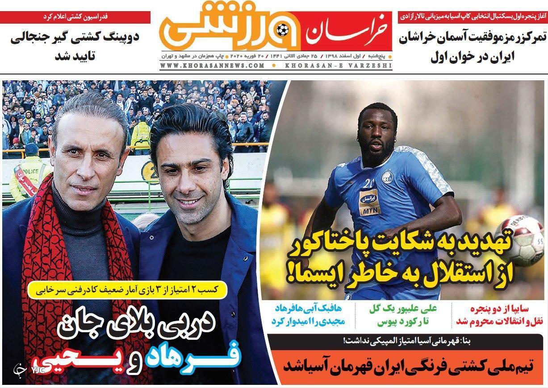تصاویر/ روزنامههای ورزشی پنجشنبه 1 اسفند 98