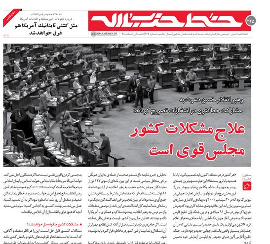 خط حزبالله ۲۲۵ | علاج مشکلات کشور مجلس قوی است