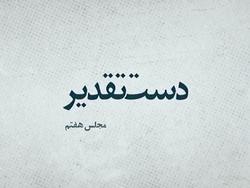 مجلس هفتم در دست تقدیر/ اصولگرایانی که احمدینژاد را به شهرداری تهران بردند + فیلم