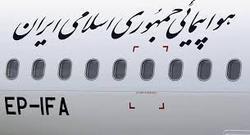 هیچ پرواز مسافرتی به چین انجام نمی شود