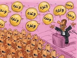 ویدئوی طنز از وعده های انتخاباتی نمایندگان مجلس