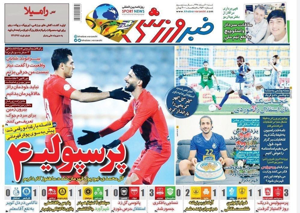 روزنامههای ورزشی ۱۰ اسفند
