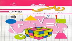دانلود فیلم کلاس ریاضی پایه هفتم در شبکه آموزش مورخ ۱۰ اسفند