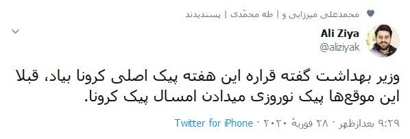 واکنش طنز علی ضیا به صحبتهای اخیر وزیر بهداشت