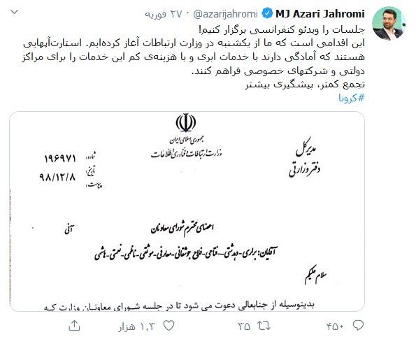 وقتی جوانان ایرانی از آب گِلآلود کرونا، ماهی به نفع کشور میگیرند؛ ویروسی تخریب گر برای فضای حقیقی، اما شفا بخش برای زیرساختهای ارتباطی