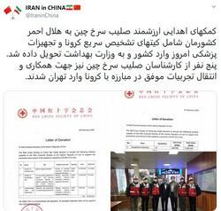 کمکهای اهدایی صلیب سرخ چین به تهران تحویل داده شد