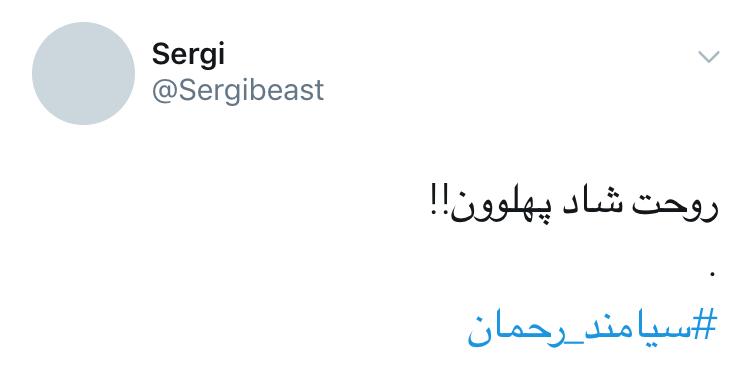 شوک کاربران توئیتر از خبر تلخ درگذشت جهان پهلوان سیامند رحمان