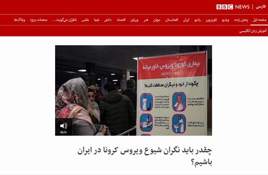 موجسواری رسانههای بیگانه روی کرونا در ایران