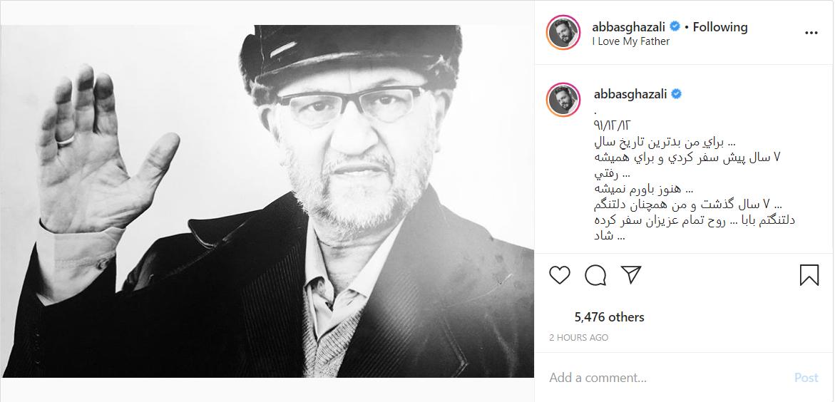 پست عباس غزالی به مناسبت سالگرد وفات پدرش؛ تبریک تولد بازیگر معروف به رضا ده بزرگی