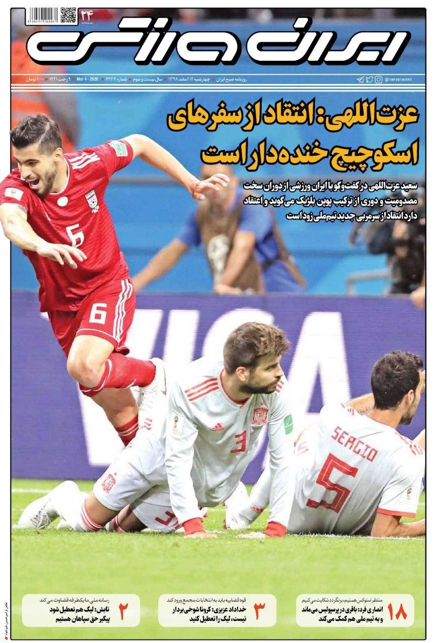 روزنامههای ورزشی ۱۴ اسفند