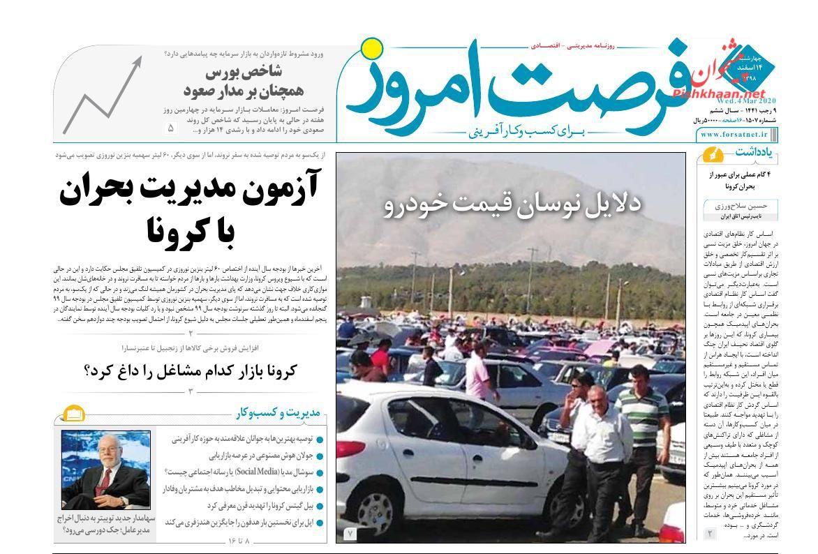 حکم حکومتی برای بودجه ۹۹/ علت بالا و پایین شدن قیمت خودرو/ انجماد بازار مسکن در روزهای کرونایی