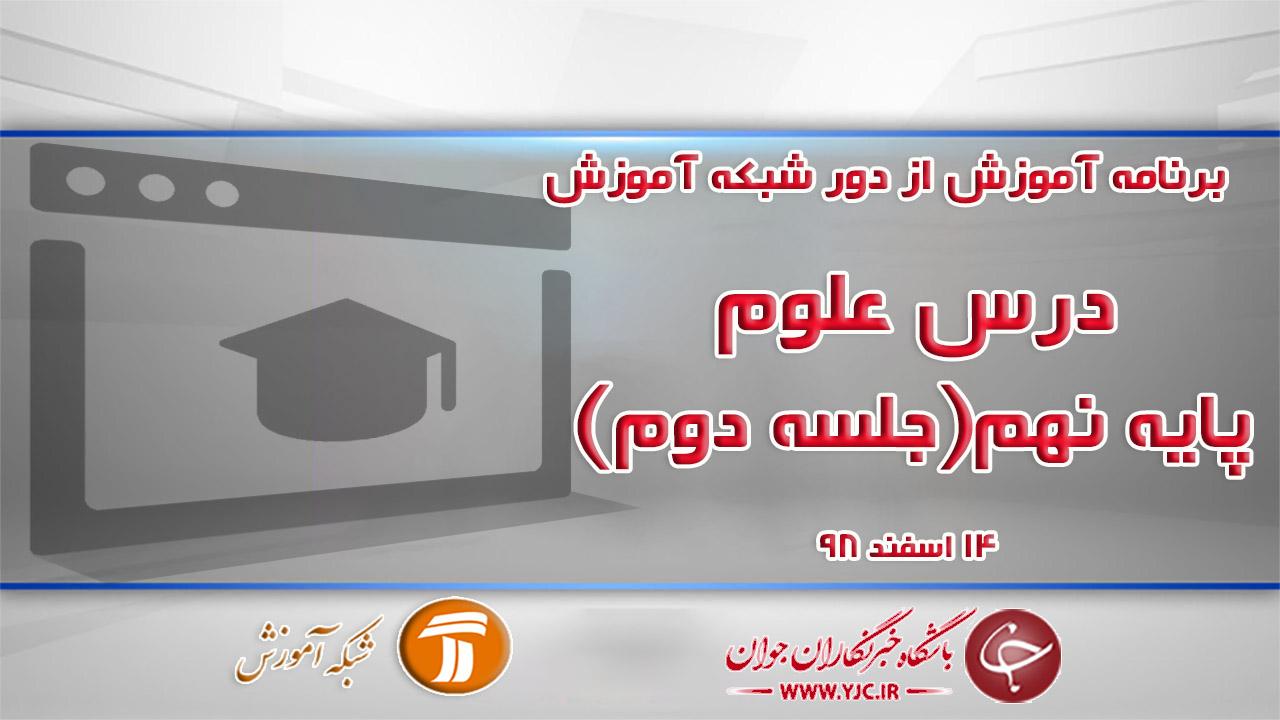 دانلود فیلم دومین کلاس علوم پایه نهم در شبکه آموزش مورخ ۱۴ اسفند