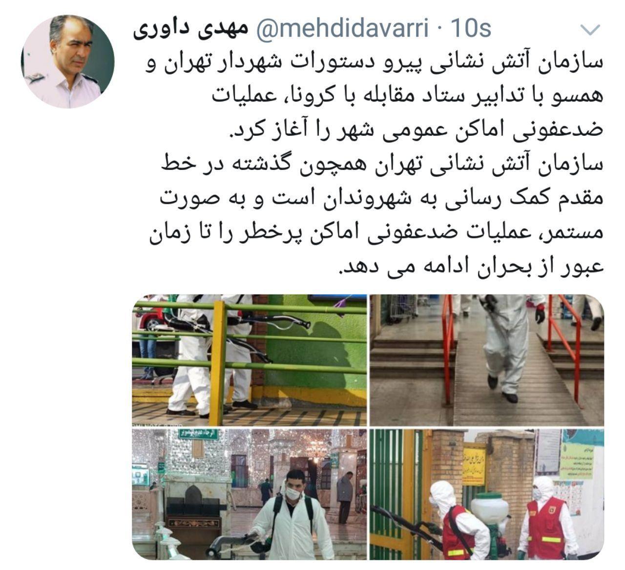 آغاز عملیات ضدعفونی اماکن عمومی و پرخطر تهران