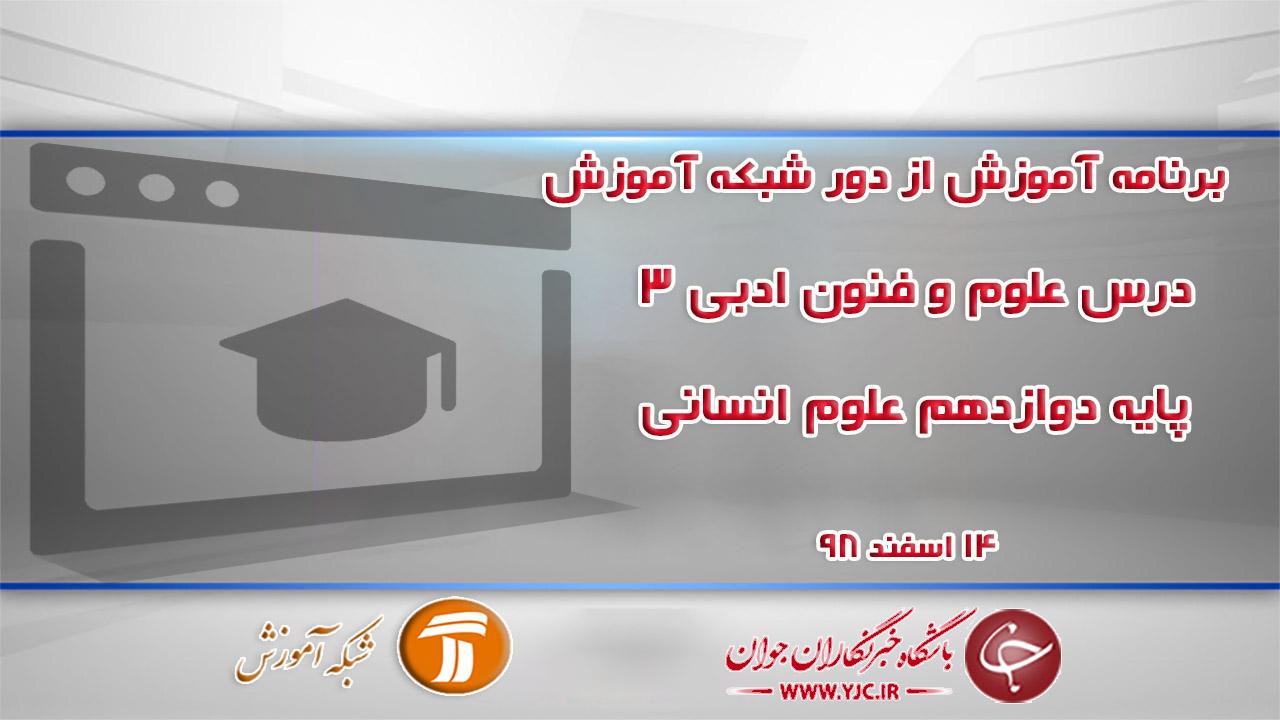 دانلود فیلم کلاس علوم و فنون ادبی ۳ در شبکه آموزش مورخ ۱۴ اسفند