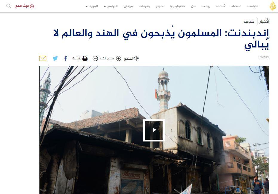 ابعاد جنایت وحشیانه هندوها علیه مسلمانان در رسانههای بین المللی+ تصاویر
