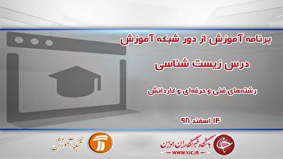 دانلود فیلم کلاس زیست شناسی در شبکه آموزش مورخ ۱۴ اسفند