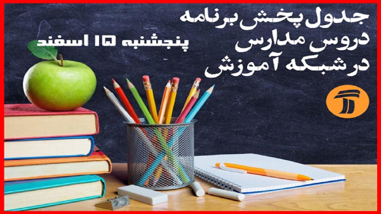 جدول پخش برنامههای کمک آموزشی روز پنجشنبه ۱۵ اسفند