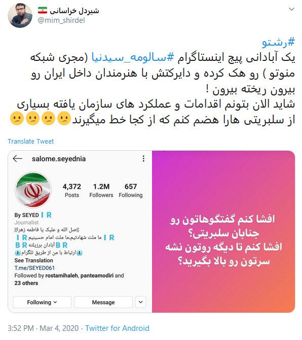 واکنش کاربران نسبت به هک شدن پیج مجری منوتو