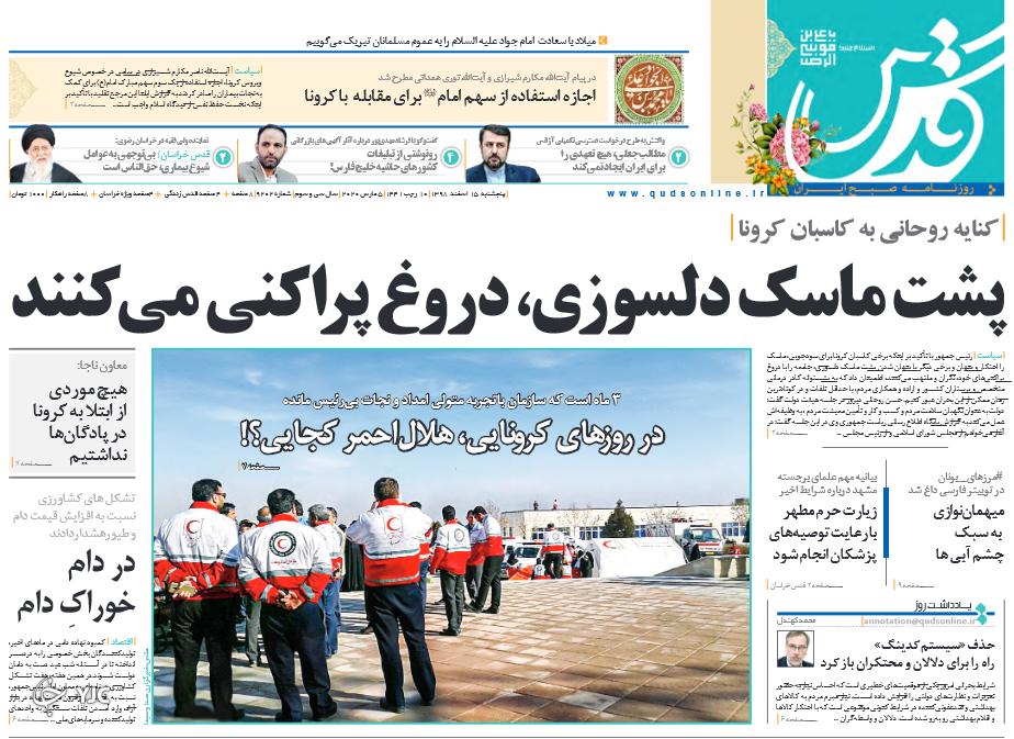 افزایش سرعت مهار کرونا در ایران/ قصاب دهلی/ شب عید با زار / اعتبار امضای آمریکا فقط چهار روز!