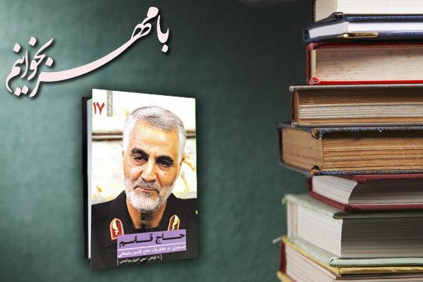 جستاری در خاطرات حاج قاسم سلیمانی