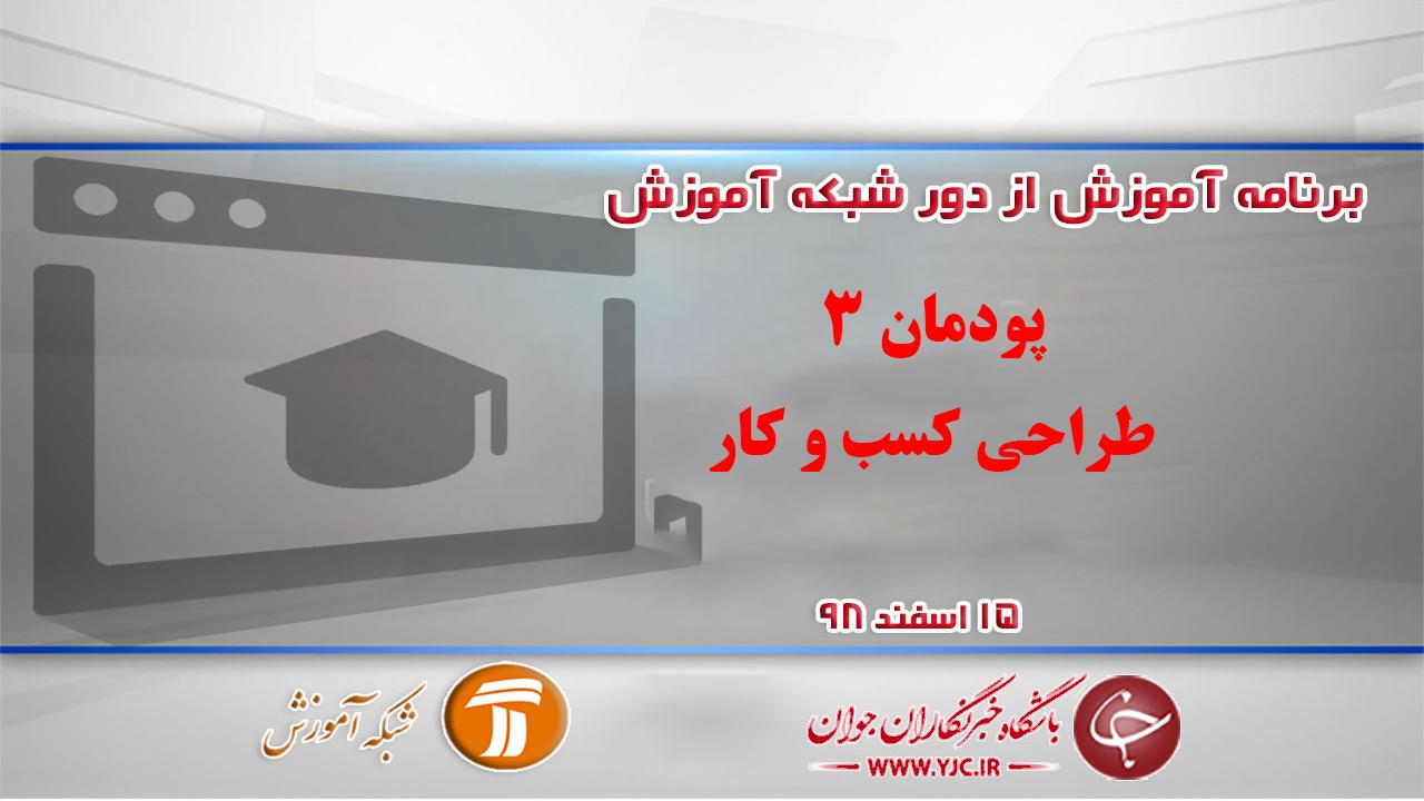 دانلود فیلم کلاس پودمان ۳ فنی حرفهای در شبکه آموزش مورخ ۱۵ اسفند