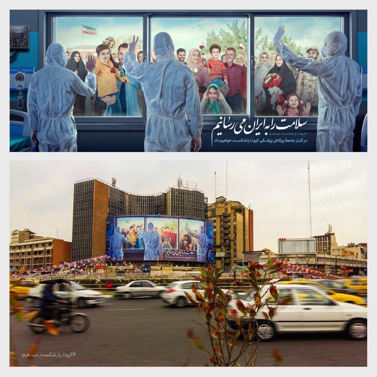 رونمایی از دیوارنگاره میدان ولیعصر (عج) با موضوع مقابله با کرونا
