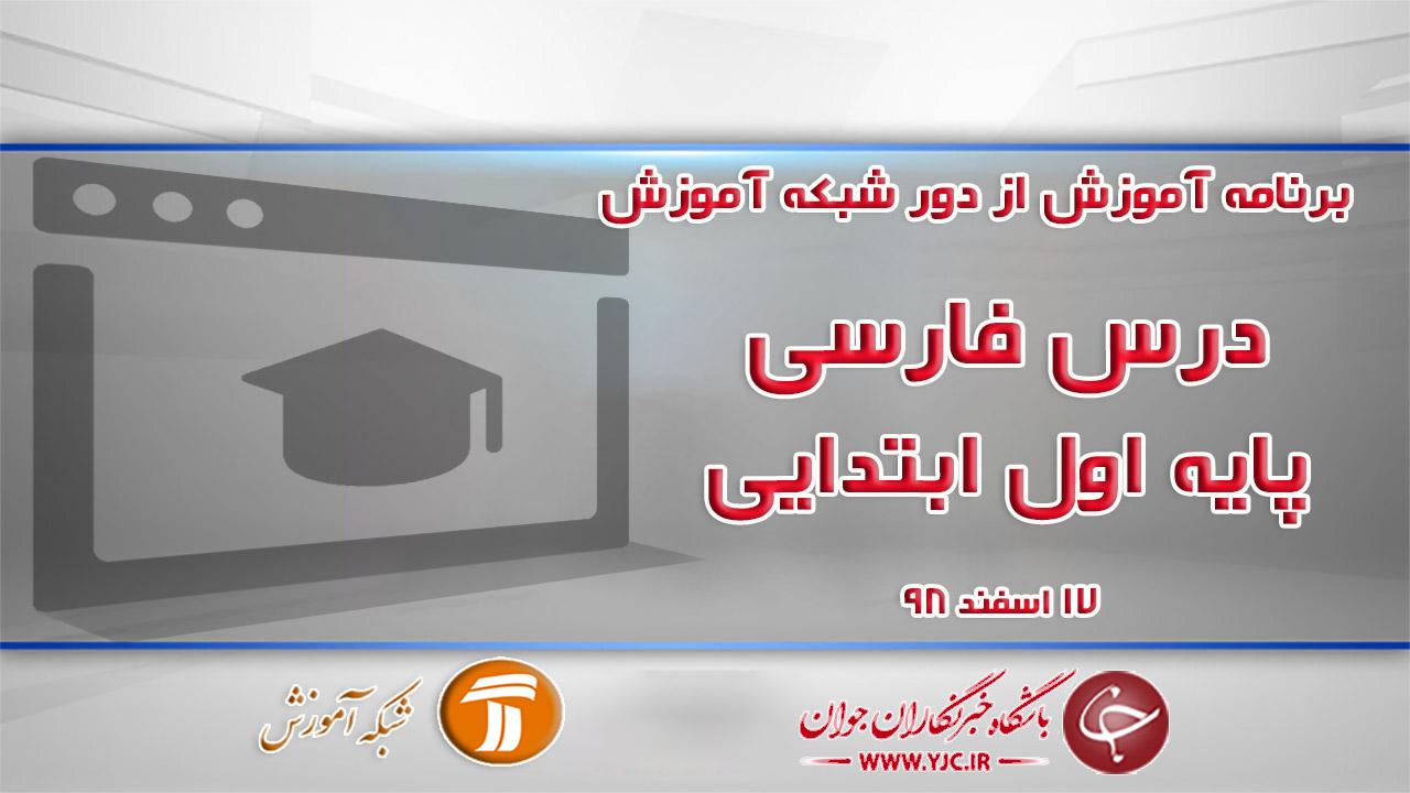 دانلود فیلم کلاس فارسی اول ابتدایی در شبکه آموزش مورخ ۱۷ اسفند
