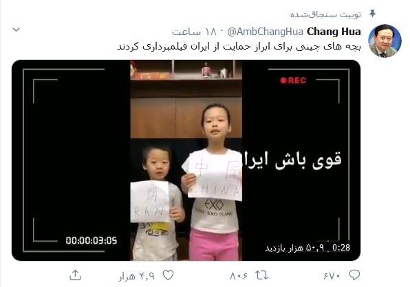 حمایت کودکان چینی از مبارزه مردم ایران با کرونا
