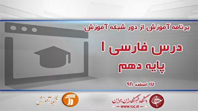 دانلود فیلم کلاس فارسی ۱ پایه دهم در شبکه آموزش مورخ ۱۷ اسفند