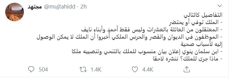 توییت المجتهد درباره مرگ سلمان بن عبدالعزیز