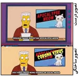 راست و دروغ سیمپسون های پیشگو!