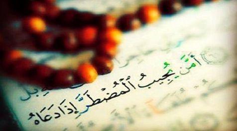 دعای دفع بلا از رسول خدا (ص)