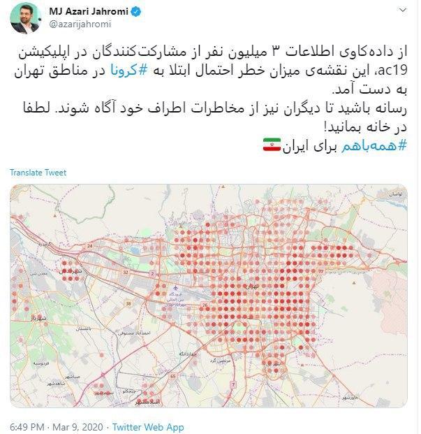 نقشه میزان خطر احتمال ابتلا به کرونا در مناطق مختلف تهران
