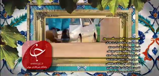 باشگاه خبرنگاران -صبح حضور؛ ایران در آستانه جشن انتخابات یازدهم +نماهنگ