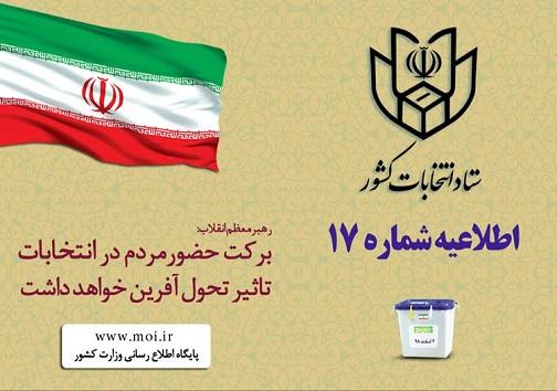 انتخابات مجلس/حضوری پرشور برای ایرانی سربلند