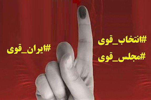 برای رای دادن همراه داشتن شناسنامه و شماره ملی ضروری است