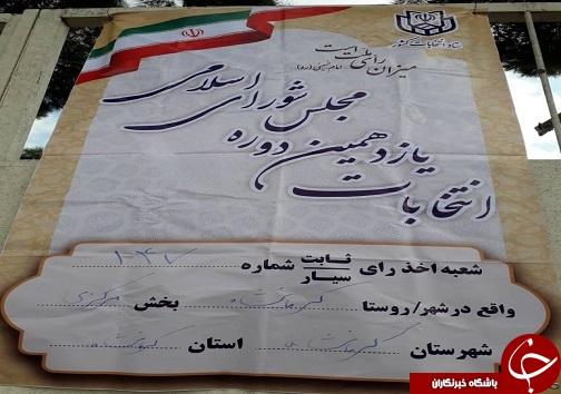 انتخابات مجلس؛ حضوری پرشور برای ایرانی سربلند