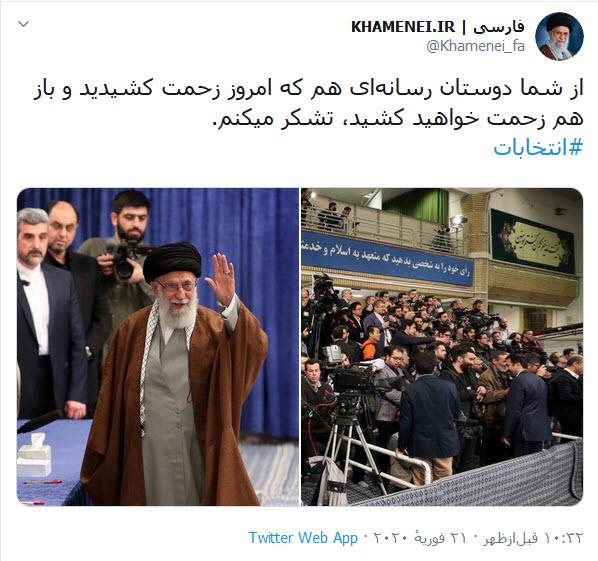 قدردانی رهبر انقلاب از اهالی رسانه برای پوشش خبری انتخابات