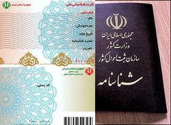 شماره ملی و شناسنامه ضروری برای اخذ رای/۸۰۲ هزار و ۷۳۶ نفر در استان زنجان واجد شرایط رای دادن هستند