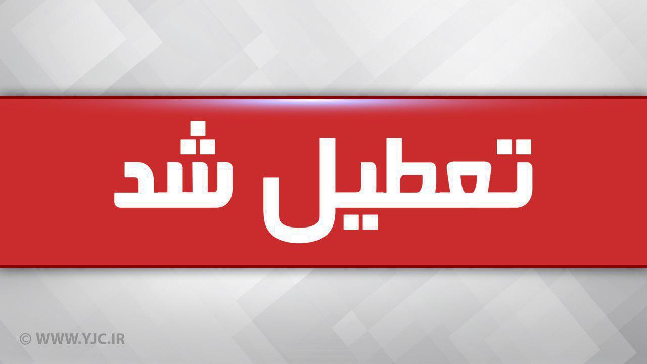 تعطیلی دانشگاه های کشور تا پایان هفته بعد + وضعیت تعطیلی مدارس