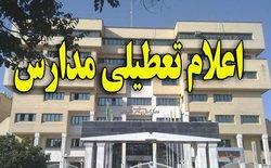 مدارس تهران تعطیل است
