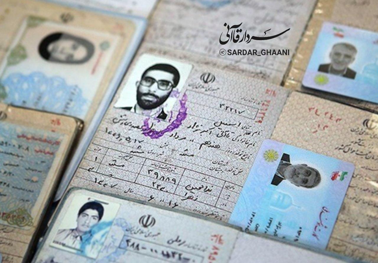 تصویری از شناسنامه سردار قاآنی در حاشیه انتخابات مجلس