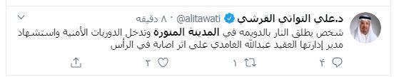 توییت علی التواتی القرشی، ستوننویس روزنامه الریاض