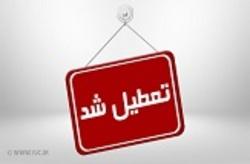 تعطیلی تمامی مدارس نواحی شش گانه شهر اصفهان