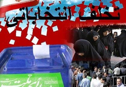 تخلف انتخاباتی امروز در استان نداشتیم