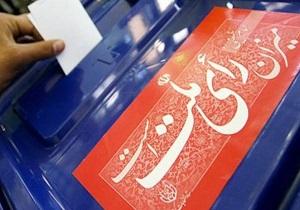 پایان مهلت اخذ رأی در شهرستانهای اردل، فارسان، کوهرنگ و کیار