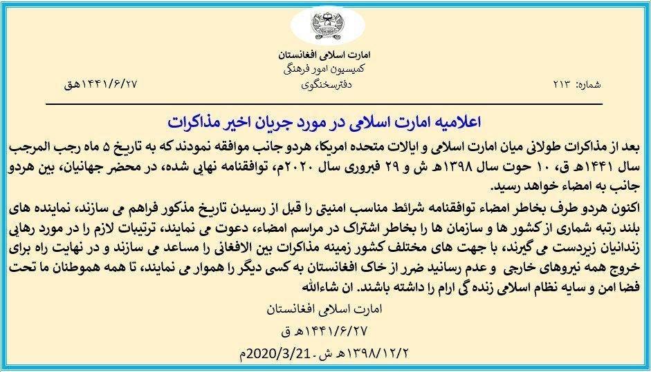 بیانیه طالبان درباره توافق با آمریکا