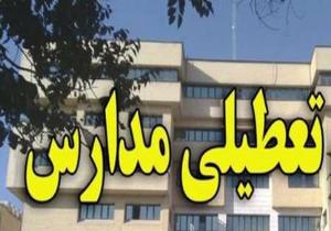 مدارس شیراز فردا تعطیل است؟