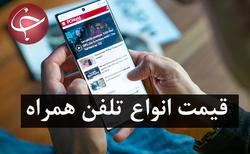 قیمت روز گوشی موبایل در ۳ اسفند